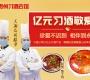 习酒会馆第二期直播教做黔菜(阳朗辣子鸡、贵州酸汤鱼)