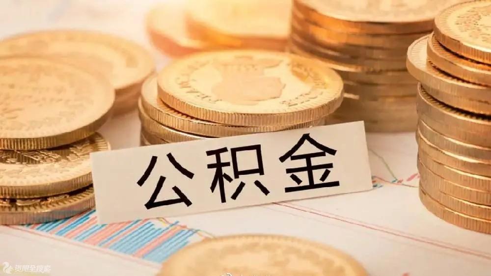 资阳市住房公积金管理中心贷款服务办事指南