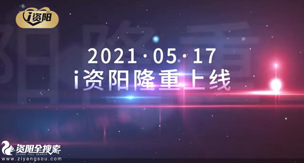 """""""悦生活 i资阳""""资阳电信商户联盟i资阳频道5.17上线啦"""